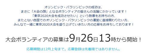 東京五輪 オリンピック ボランティア 募集