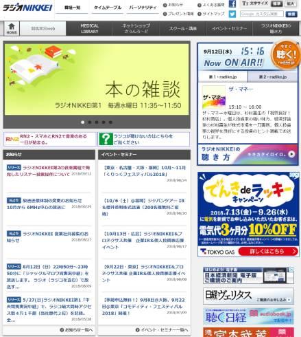ラジオNIKKEI Click DE On-Air 操作 投票 意図的 連打アプリ