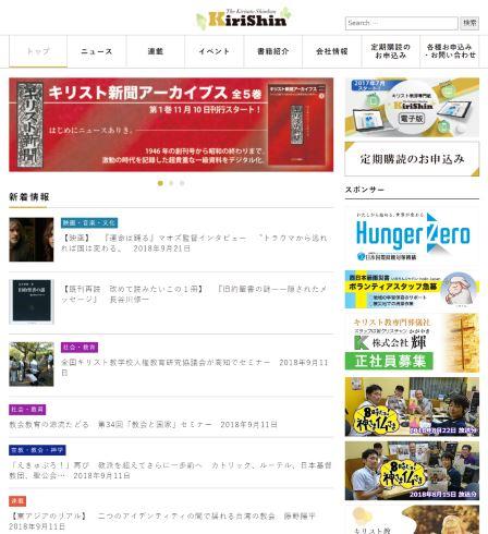 キリスト新聞社 聖書ラノベ新人賞