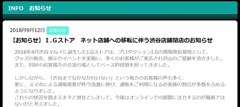 IGストア渋谷が閉店 今後はネット店舗を強化