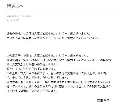 三田佳子 覚せい剤 次男 息子 逮捕 高橋祐也
