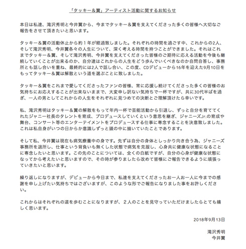 滝沢秀明 タッキー&翼 引退 解散 今井翼 赤西仁 綾小路翔 ジャニーズ