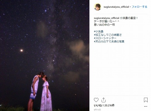 杉浦太陽 辻希美 妊娠 お腹 夫婦 第4子 結婚記念日 沖縄