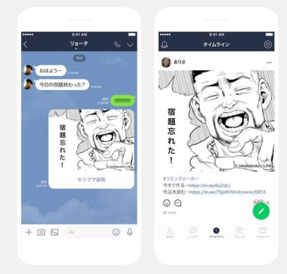 LINE コミックメーカー