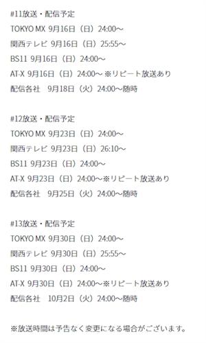 テレビアニメ「はねバド!」 札幌のスタジオ被災で延期していた話数の放送時期が決定