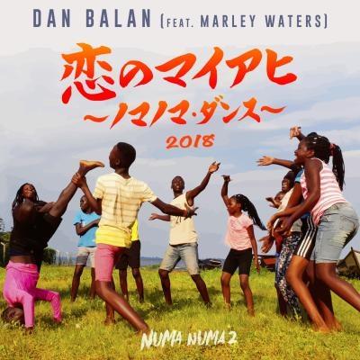 「恋のマイアヒ」15周年記念に新バージョン登場 ウガンダで撮影されたPVも公開