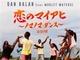 """「恋のマイアヒ」15周年記念に新バージョン&PV公開 ウガンダで響き渡る""""のまのまイェイ"""""""