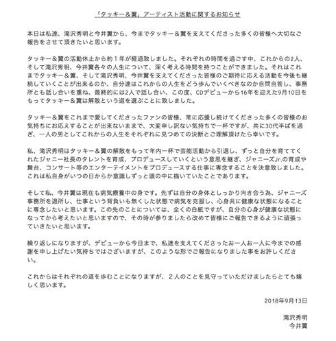ジャニーズ事務所 タッキー&翼 滝沢秀明 今井翼 ジャニー喜多川