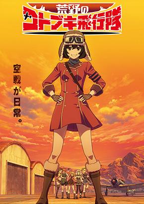 水島努×横手美智子コンビ最新作は本格空戦アクション