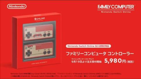 Nintendo Direct Switch Online ファミコン コントローラ
