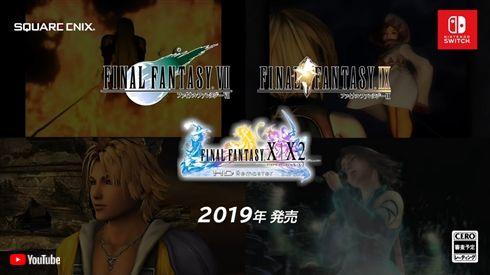 ファイナルファンタジー「7」「9」「10/10-2 HD Remaster」Nintendo Switchに移植決定