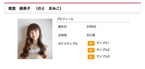 能登麻美子 結婚 声優 ラジオ おはなしNOTE