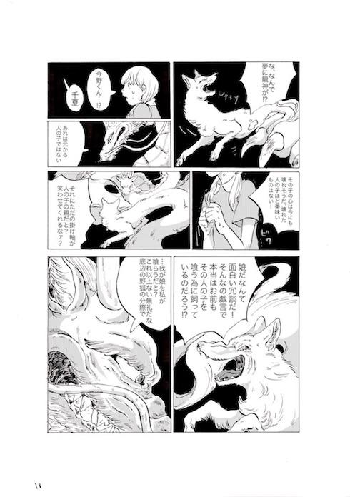 鯨庭 龍神 ファンタジー