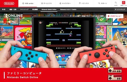 Switch Online ファミコン ラインアップ ゲーム タイトル 任天堂