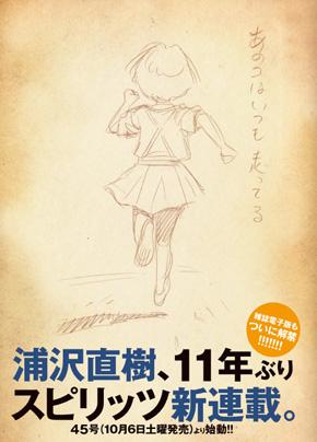 浦沢直樹 新連載 20世紀少年 週刊ビッグコミックスピリッツ