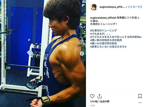 杉浦太陽 筋肉 トレーニング ムキムキ