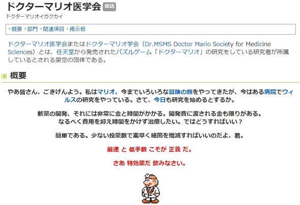 ドクターマリオ TAS 医学界