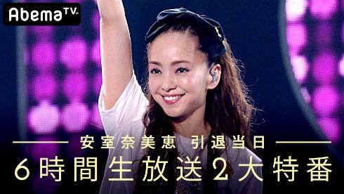 安室奈美恵 朝日新聞 9月16日 引退 25年 916運動