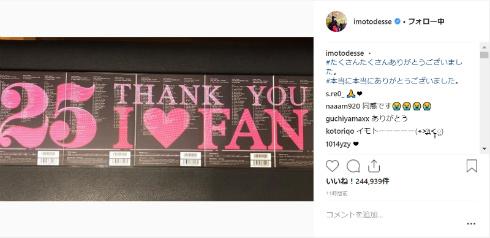 イモトアヤコ 安室奈美恵 安室ちゃん 引退 世界の果てまでイッテQ! ファン