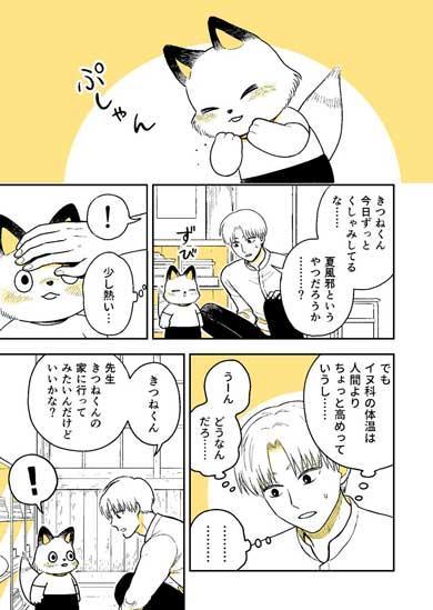 きつねくん 先生 漫画 学校 園田ゆり