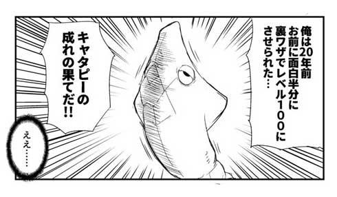 裏技 レベル100 ポケモン 逆襲 復讐 漫画 トランセル