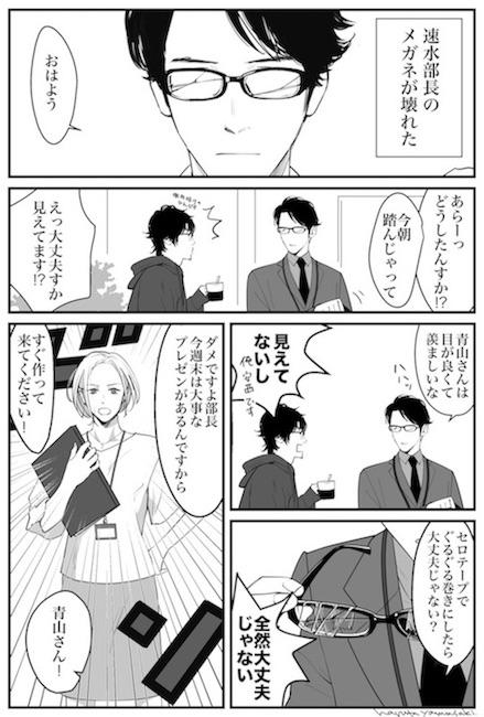 山崎ハルタ イケメン ギャップ萌え