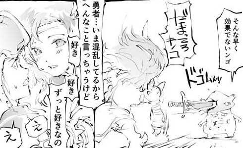 女戦士「混乱してるから言うけど、好きなの」 状態異常でパーティーにラブコメが生じてしまうドラクエ風漫画