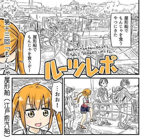 ルーツレポ「もんじゃ屋形船(江戸前汽船)」