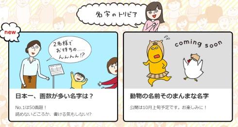 名字 日本郵便 ニッポンの名字