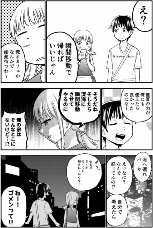瞬間移動彼女03
