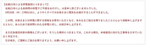 関西電力、台風21号による全停電の復旧を発表