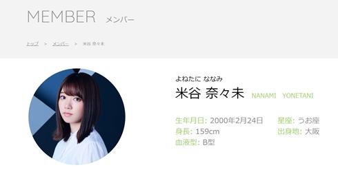 欅坂46 米谷奈々未