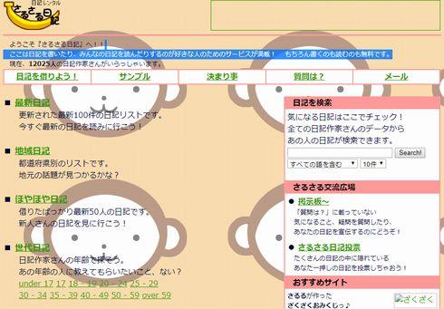 中川淳一郎 SNS ブログ 総括 振り返り 平成最後の夏
