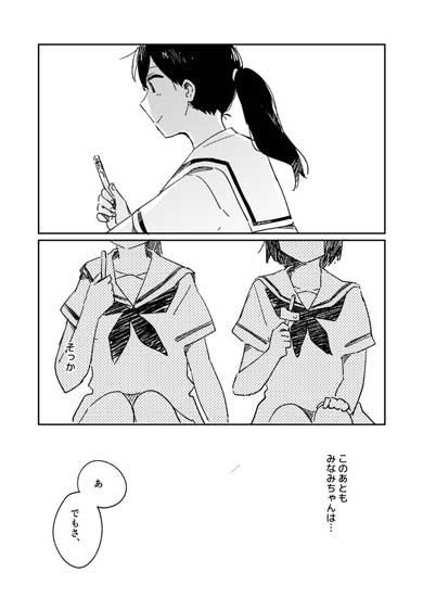 夏の冒険 女子 中学生 平成最後の夏 アイス 青春