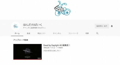 本田翼 YouTube ゲーム実況 配信 チャンネル ほんだのばいく Dead by Daylight DbD