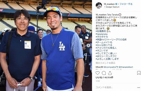 石橋貴明 前田健太 メジャーリーグ ドジャース タカ・タナカ
