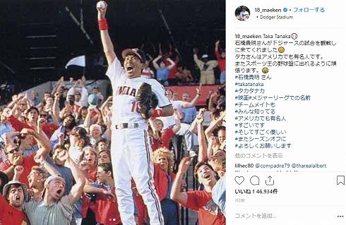 石橋貴明 前田健太 メジャーリーグ ドジャース タカ・タナカ メジャーリーグ2