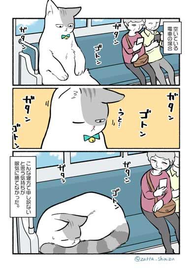 ブラック企業 社員 猫 変身 モフ田 通勤 電車