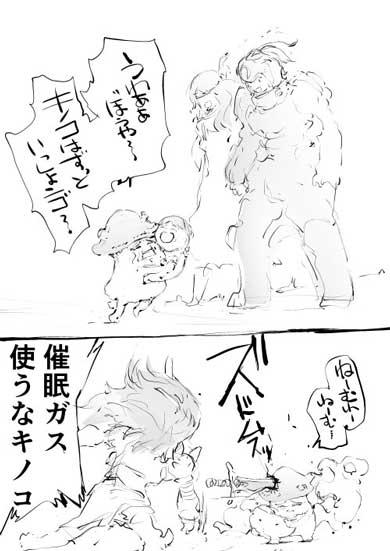 マタンゴ 勇者 女戦士 世話 キノコ ドラクエ 漫画