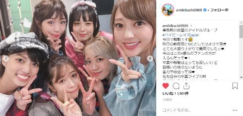 ベイビーレイズJAPAN ベイビーレイズ ベビレ 菊地亜美 アイドリング!!! アイドル 解散 ライブ