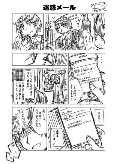 迷惑メール 出会い系 サクラ 仕事 漫画