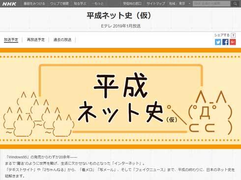 NHK 平成ネット史 番組 テキストサイト 2ちゃんねる