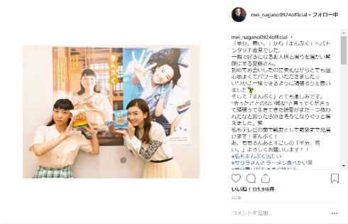 永野芽郁 誕生日 バースデー 19歳 朝ドラ 連続テレビ小説 半分、青い。 最終回 清野菜名 志尊淳