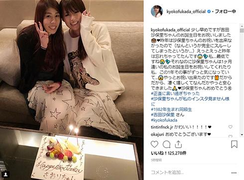 深田恭子 吉田沙保里 女優 レスリング 友情 誕生日 ケーキ パーティー お祝い 1982年 36歳 Instagram