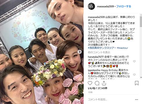 浅田真央 浅田舞 無良崇人 フィギュアスケート アイスショー ツアー 山梨 サプライズ 誕生日 Instagram