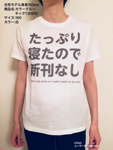 同人イベントTシャツ