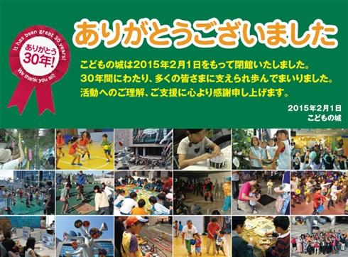 旧「こどもの城」東京都が複合型公共施設として再利用検討 「こどもの樹」の今後は未定