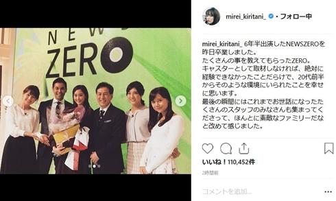 桐谷美玲 ニュースゼロ 卒業 引退 キャスター 結婚