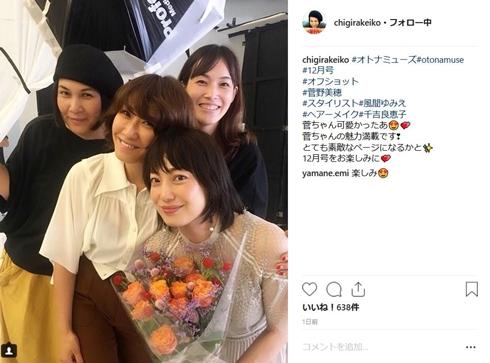 菅野美穂 妊娠 出産 結婚 堺雅人 オトナミューズ 撮影
