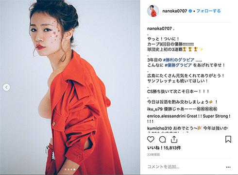 菜乃花 勝利のグラビア 優勝 カープ カープ女子 こいほー